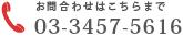 03-3457-5616