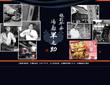 お弁当屋サイト画像