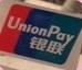 UnionPay銀聯カード